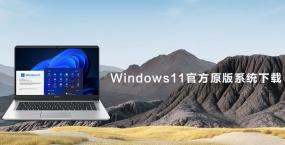 Windows11官方原版系统
