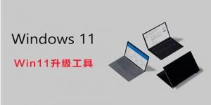 Win11安装升级工具合集