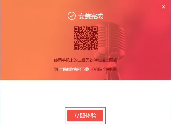 全民k歌下载免费2021