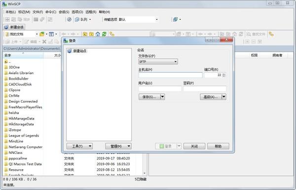 WinSCP(SFTP客户端)下载