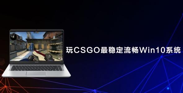 玩CSGO最稳定流畅Win10系统推荐